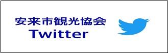 安来市観光協会Twitter
