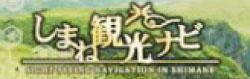 島根観光ナビ