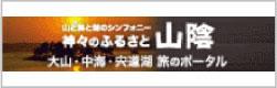 大山・中海・宍道湖 旅のポータル