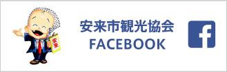 安来市観光協会